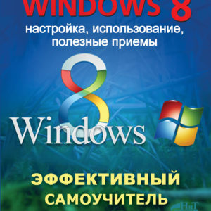 Продается книга: Windows 8. Эффективный самоучитель. Настройка