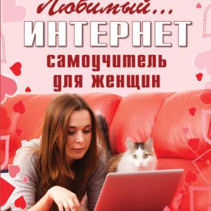 Продается книга: Мой любимый интернет. Самоучитель для женщин