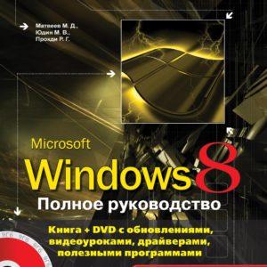 Продается книга: Windows 8. Полное руководство Книга + DVD (9 Гб) с обновлениями Windows 8