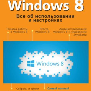 Продается книга: Windows 8. Все об использовании и настройках. Самоучитель