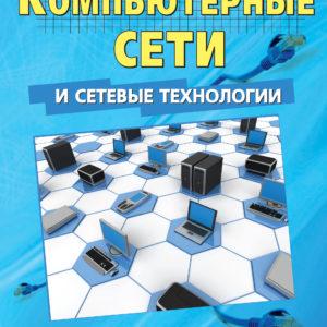 Продается книга: Компьютерные сети и сетевые технологии