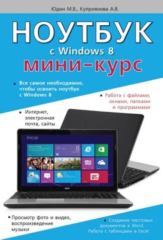 Продается книга: Ноутбук с Windows 8. Мини-курс