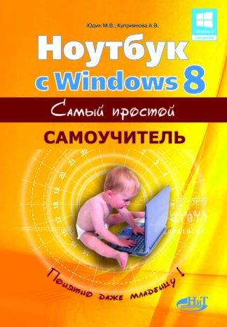 Продается книга: Ноутбук с Windows 8. Самый простой самоучитель