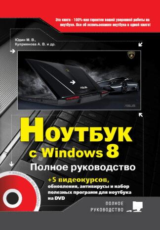 Продается книга: Ноутбук с Windows 8. Полное руководство 2013. Книга + DVD (c 5-ю видеокурсами)