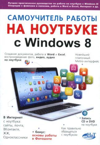 Продается книга: Самоучитель работы на ноутбуке с Windows 8