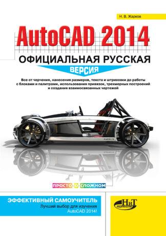 Продается книга: AutoCAD 2014: официальная русская версия. Эффективный самоучитель. Просто о сложном