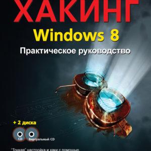Продается книга: Хакинг Windows 8. Практическое  руководство. Книга + CD + виртуальный CD