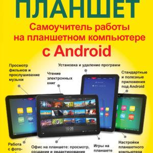 Продается книга: Самоучитель. Планшет: работа на планшетном компьютере с ANDROID