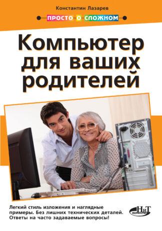 Продается книга: Просто о сложном. Компьютер для ваших родителей
