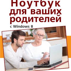 Продается книга: Ноутбук для ваших родителей с Windows 8