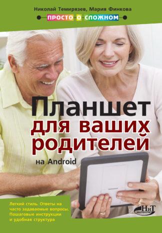 Продается книга: Планшет на Android для ваших родителей