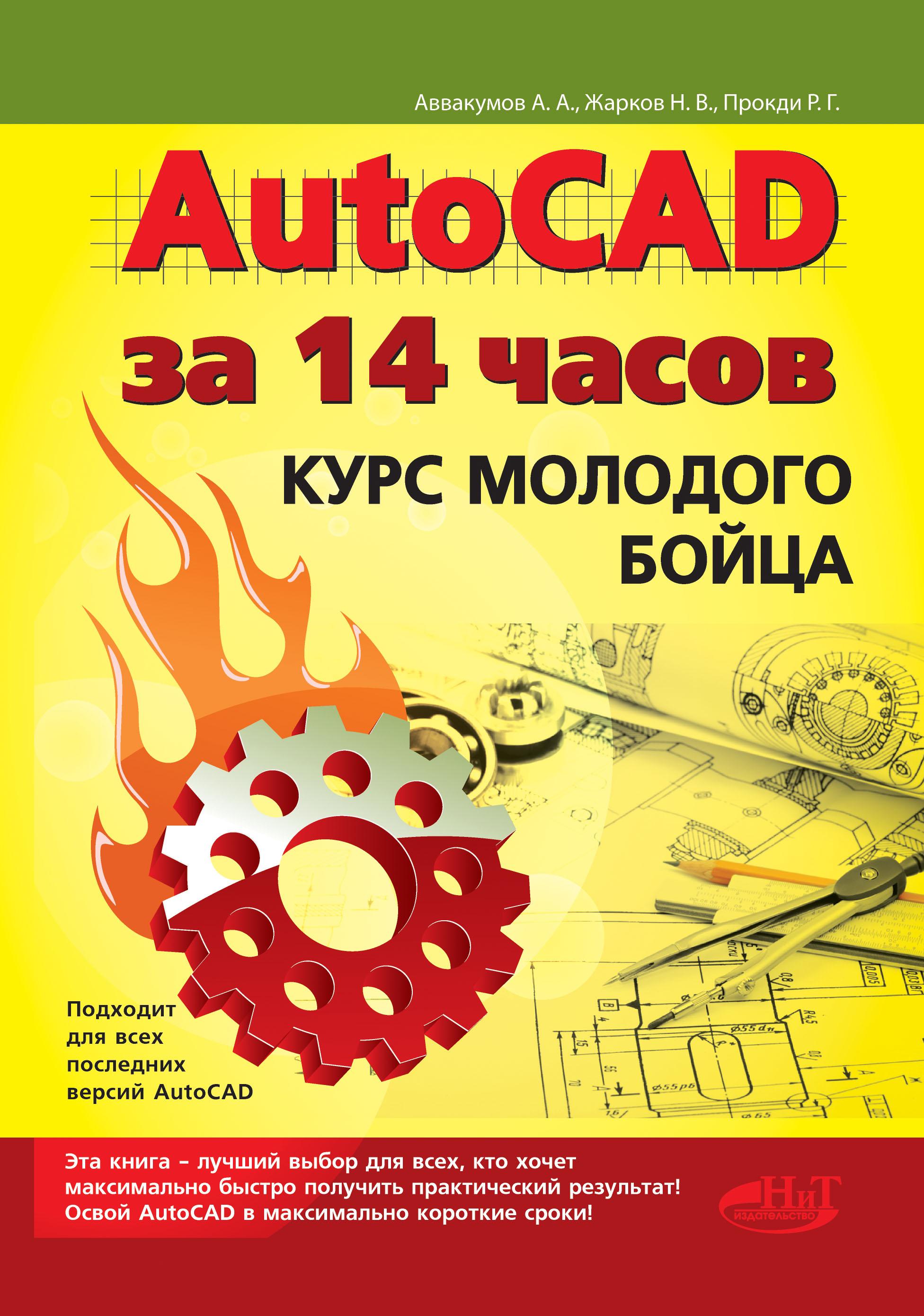 Продается книга: AutoCAD за 14 часов. Курс молодого бойца