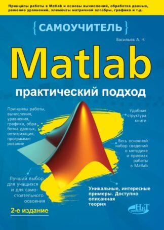 Продается книга: MATLAB. Самоучитель. Практический подход