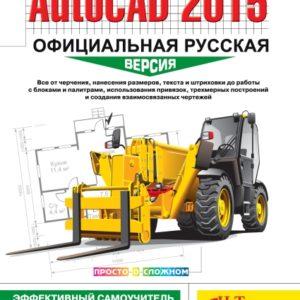 Продается книга: AutoCAD 2015: официальная русская версия. Эффективный самоучитель
