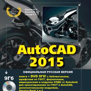 Продается книга: AutoCAD 2015. Книга + DVD с библиотеками