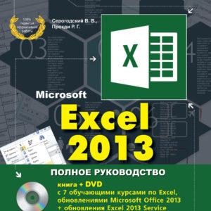 Продается книга: Excel 2013. Полное руководство. Готовые ответы и полезные приемы профессиональной работы