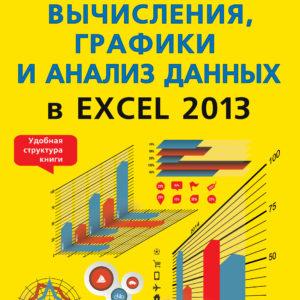 Продается книга: Вычисления