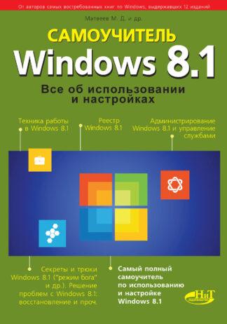 Продается книга: Windows 8.1. Все об использовании и настройках. Самоучитель