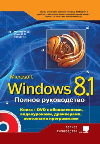 Продается книга: Полное руководство Windows 8.1