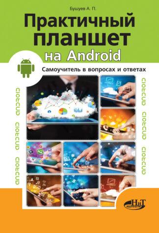 Продается книга: Практичный планшет на ANDROID. Самоучитель в вопросах и ответах Самоучитель