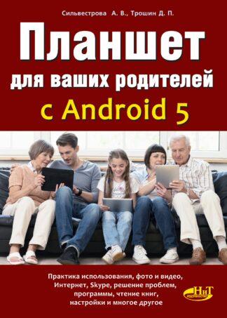 Продается книга: Планшет для ваших родителей с Android 5