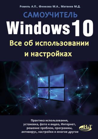Продается книга: WINDOWS 10. Все об использовании и настройках. Самоучитель