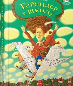 Продается книга: Гармидер у школі