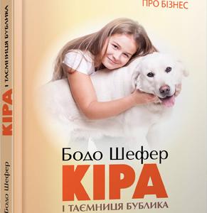 Продается книга: Кіра й таємниця бублика