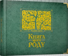 Продается книга: Книга мого роду (зелена)