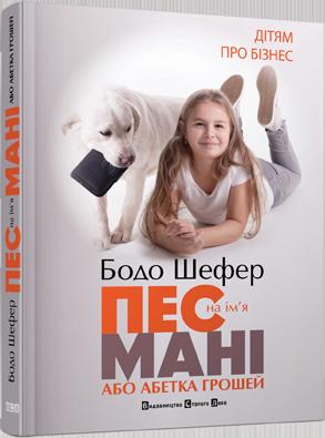 Продается книга: Пес на ім'я Мані
