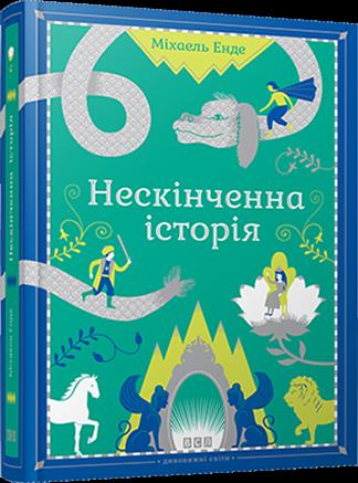Продается книга: Нескінченна історія