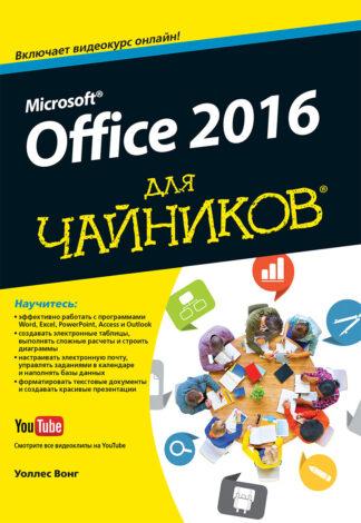 Продается книга: Office 2016 для чайников (+видеокурс)