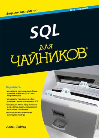 Продается книга: SQL для чайников