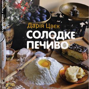 Продается книга: Солодке печиво