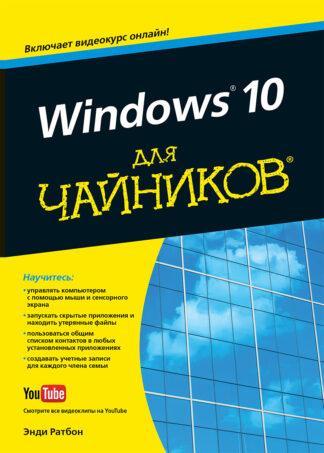 Продается книга: Windows 10 для чайников (+видеокурс)