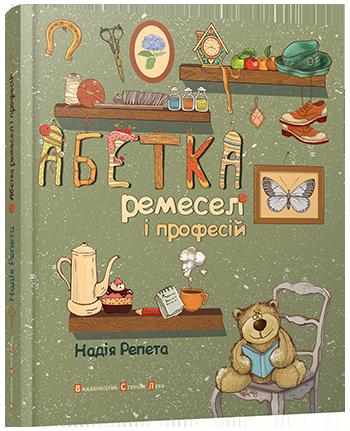 Продается книга: Абетка ремесел