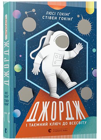 Продается книга: Джордж і таємний ключ до Всесвіту