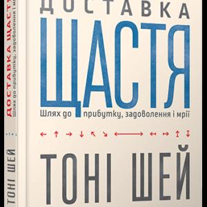 Продается книга: Доставка щастя