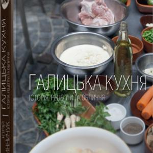 Продается книга: Галицька кухня