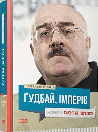 Продается книга: Гудбай