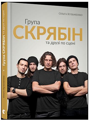 Продается книга: Група Скрябін та друзі по сцені