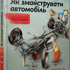 Продается книга: Як змайструвати автомобіль