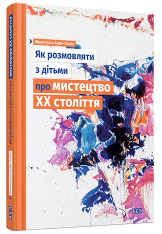 Продается книга: Як розмовляти з дітьми про мистецтво ХХ століття