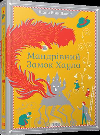 Продается книга: Мандрівний замок Хаула