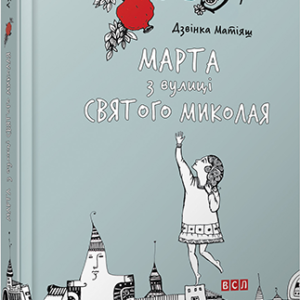 Продается книга: Марта з вулиці святого Миколая
