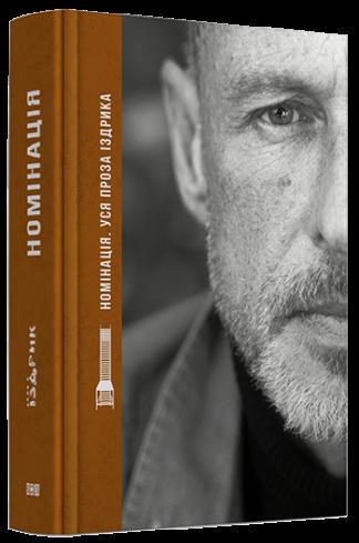 Продается книга: НОМІНАЦІЯ. Іздрик