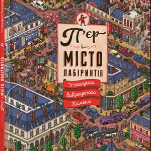 Продается книга: П'єр і місто лабіринтів. У пошуках викраденого Каменя