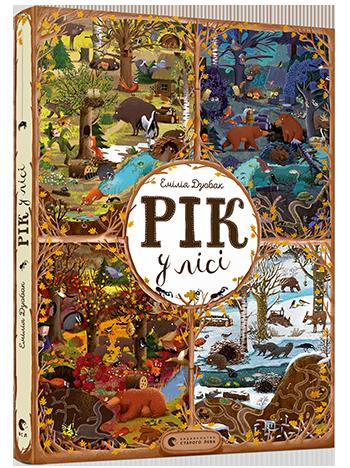Продается книга: Рік у лісі