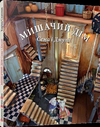 Продается книга: Мишачий дім Сема і Джулії