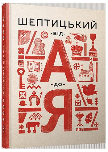 Продается книга: Шептицький від А до Я